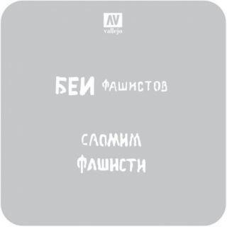 Eslóganes Rusos WWII nº 1